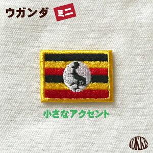 世界の国旗ワッペン・ミニ・ウガンダ