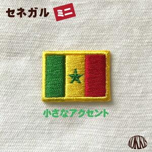 世界の国旗ワッペン・ミニ・セネガル