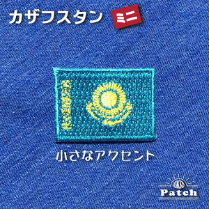 カザフスタン(ミニ)国旗アイロンワッペン