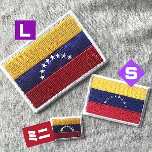 国旗アイロンワッペン・L・ベネズエラ
