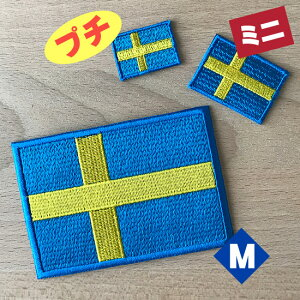 スウェーデンミニ国旗アイロンワッペン