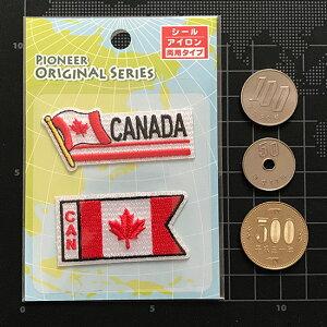カナダ(2種類1セット)国旗シール&アイロンワッペン両用タイプ