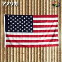 アメリカ国旗 プチプライス★旗・フラッグ 155x85 <応援旗や寄せ書き、タペストリーに♪> 星条旗 _kokkis