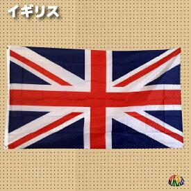 イギリス国旗 プチプライス★旗・フラッグ 155x85