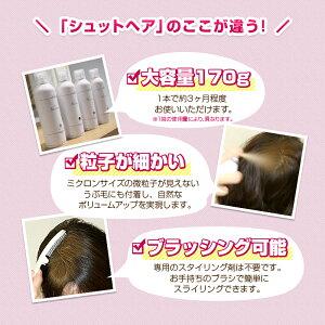シュットヘアは大容量、細かい粒子、ブラッシングでスタイリング可能