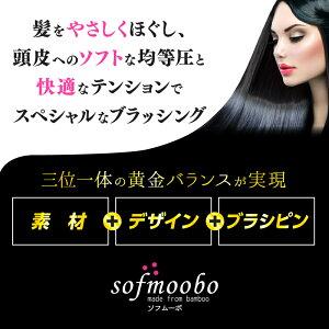ソフムーボは髪を優しくほぐし、頭皮へのソフトな均等圧と快適なテンションでスペシャルなブラッシングボタニカル素材の竹を使用+頭皮にフィットするデザイン+髪質にもしっかりブラッシングするためのブラシピン