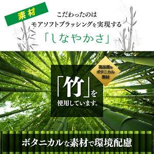 高品質なボタニカル素材「竹」を使用しています。