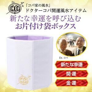 ドクターコパ開運風水アイテム新たな幸運を呼び込むお片付け袋ボックス