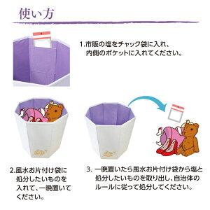 一晩置いたら風水お片付け袋から塩と処分したいものを取り出し、自治体のルールに従って処分してください。