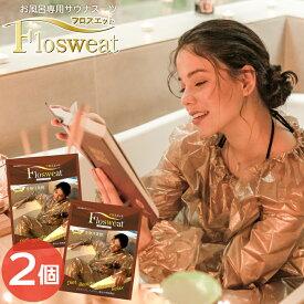 2個セット ダイエット お風呂 サウナスーツ New フロスエット 10%OFF 半身浴 着るだけ ゲルマニウム 遠赤外線で 大量 汗 ショップチャンネル サウナスーツ 半身浴 風呂