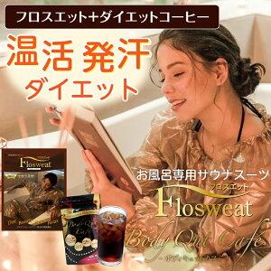 フロスエットとダイエットコーヒーセット
