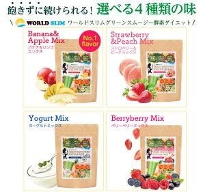 Bセット:バナナ&リンゴミックス、ストロベリー&ピーチミックス、マンゴーミックス