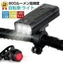 【楽天1位獲得】自転車ライト 自転車 ライト LED 防水 800ルーメン 5200mAh 大容量電池 USB充電式 自転車用ヘッドライ…