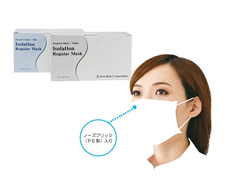 9434 3層アイソレーションマスク【ナース 小物 グッズ 看護 医療 介護】