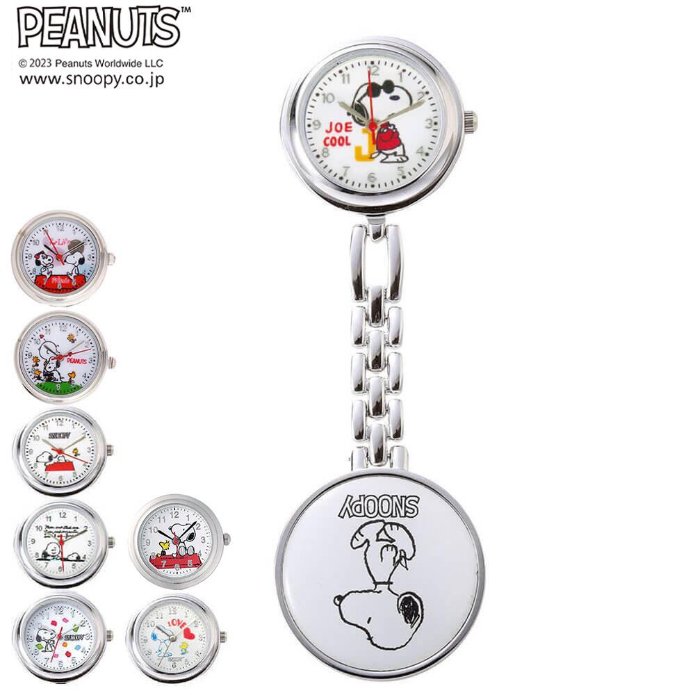 13834 スヌーピー クリップウォッチ 【ナース 小物 グッズ 看護 医療 ウォッチ 時計】