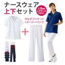 14303 ≪上下セット≫マルチジャケット・イージーパンツセット【医療 ナース 看護 白衣 女性】