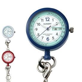 14912 日付・曜日表示付き2Wayナースウォッチ【ナース 小物 グッズ 看護 医療 時計 脈拍】