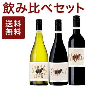 3ラベル飲み比べセット赤2本白1本【白ワイン赤ワインクリスマス家ワインホームパーティープレゼントギフト還暦祝い結婚祝い】