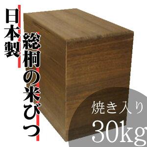 日本の技術でお米を守る 気密型総桐の米びつ 焼入 30kg 日本製 桐 米びつ  こめびつ 米櫃