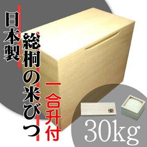日本の技術でお米を守る 気密型総桐の米びつ 30kg 日本製 桐 米びつ 一合升付 こめびつ 米櫃