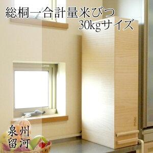 【岸和田ブランド認定商品】日本の技術でお米を守る 計量機能付き 気密型総桐米びつ 30kg こめびつ 米櫃