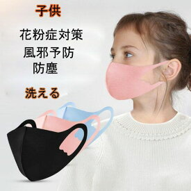 冷感マスク夏用マスク キッズ用洗えるマスク 子ども用 小さめ マスク 子供用 こども キッズ kids 接触冷感マスク 子どもマスク3枚入!!! マスク 夏 涼しい 洗えるマスク 飛沫対策 マスクケース  持ち運び 携帯 ゴム調節可能もあり