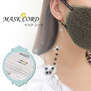 【送料無料】3本入(3種類各1本セット) マスクコード マスクストラップ マスク首掛け マスク紐 マスク コード ストラップ パール ビーズ チェーン おしゃれ かわいい ファッション ネック