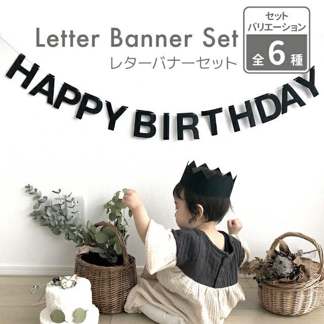 【誕生日 日本製 よりひも付】フェルト レターバナー HAPPY BIRTHDAY 13文字 約1.5M【happybirthday birthday ハッピーバースディ 1歳 2歳 3歳 飾り付け ガーランド ウォールデコ オーナメント インテリア DIY パーティ お祝い】