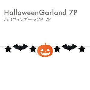 【ハロウィン 日本製】フェルト 星 かぼちゃ こうもり...