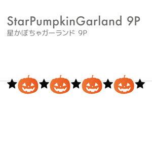 【ハロウィン 日本製】フェルト 星かぼちゃガーランド ...