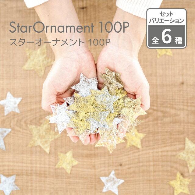 スターオーナメント 100枚 星 ゴールド/シルバー LARGE(約6.5cm)SMALL(約4.5cm) 100P【日本製 スター キラキラ オーナメント インテリア コンフェッティ 結婚式 飾り付け ウェディング クリスマス】