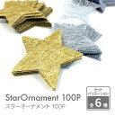 スターオーナメント 100枚 星 ゴールド/シルバー LARGE(約6.5cm)SMALL(約4.5cm) 100P【日本製 スター キラキラ オーナ…