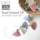 【日本製】タッセルガーランド12Pタッセル 約4cm 全長1.0m【綿 ガーランド オーナメント インテリア 結婚式 パーティ…