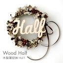 kokoni 【木製 ハーフバースデー】木製筆記体Half【half ハーフ HAPPY HALF BIRTHDAY 半年 6ヶ月 誕生日 飾り付け 飾…