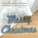kokoni【グレー 木製 クリスマス】gray 木製クリスマスバナー【christmas xmas クリスマス飾り付け ナチュラルインテ…