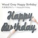 【木製 グレー】誕生日 筆記体 モノトーン 灰色HappyBirthday【HAPPYBIRTHDAY ハッピーバースディ 誕生日 飾り付け 飾…