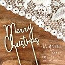 kokoni 【木製ケーキトッパー】クリスマス ケーキトッパー merrychristmas【メリークリスマス クリスマスケーキ ケー…