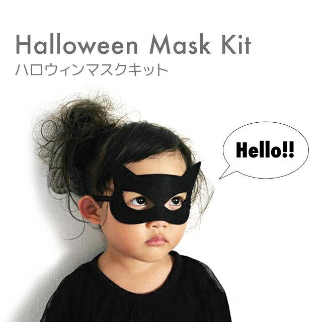 【ハロウィン 日本製】ハロウィンマスク ブラック 手作りキット【halloween コウモリ キッズ仮装 キッズマスク 子供用マスク DIY パーティ 飾り付け 子ども用コスプレ】