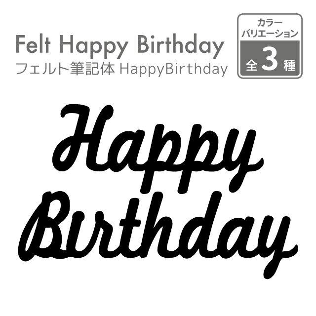 【誕生日 日本製】フェルト筆記体HappyBirthday【happy birthday ハッピーバースディ 誕生日 飾り付け 飾り ウォールデコ オーナメント インテリア DIY パーティ お祝い】