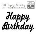 【メール便可・日本製】フェルト 筆記体 HappyBirthday【全3種 happybirthday birthday ハッピーバースディ 1歳 2歳 3歳 ...