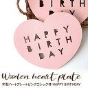 kokoni 【ピンク 木製 ハートプレートゴシック体】木製ハート 木製バナー heart wood 飾り付け ナチュラルインテリア …