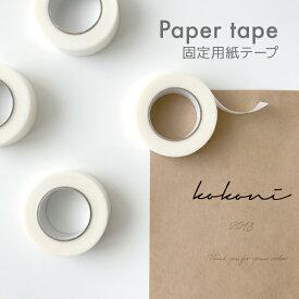 kokoni 【ガーランド 固定用紙テープ】【日本製】紙テープ 12mm幅 9m 白 紙 和紙 マスキングテープ 固定用補助テープ