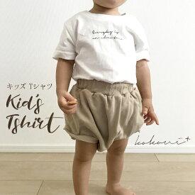 kokoni Tシャツ こども服 ベビー服 子供服 シンプル シンプル子供服 baby 出産準備 半袖ロンパース 男の子 女の子 男女兼用 お揃い ロゴTシャツ 90 100 110 120 全5色