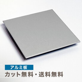 アルミニウム アルミ 合金 板 A5052-32 アルマイト付き 50×50 厚み 1.5mm 送料無料 カット 加工 無料 おすすめ DIY 棚 シェルフ 切る プレート 台 AL 平板 金属