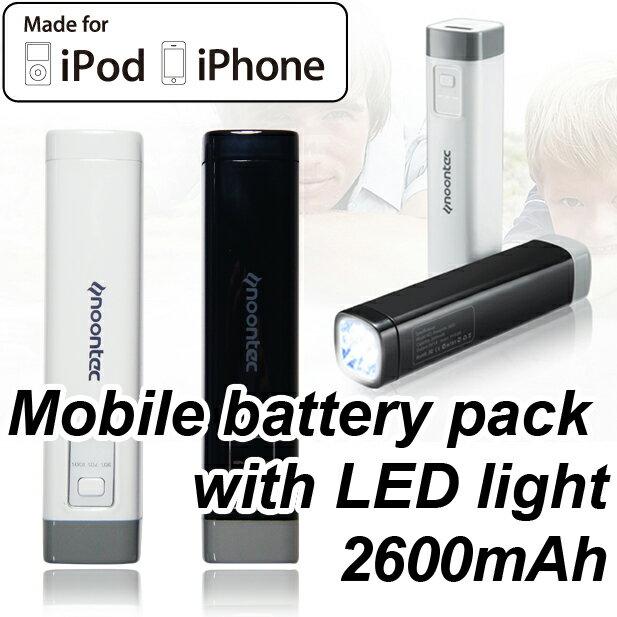 お得な2個セット! モバイルバッテリー 2600mAh  iPhone6 スマホ スマートフォンUSB 充電 バッテリーPowerMe2600クリックポスト送料無料