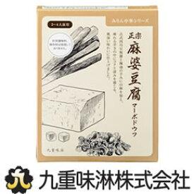 正宗麻婆豆腐〜マーボドウフ〜