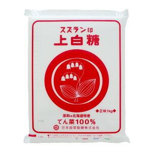 【甜菜糖 スズラン印 上白糖】 1kg