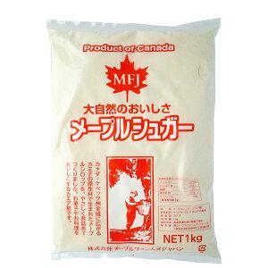 メープルシュガー 1kg カナダ産 パウダータイプ maple sugar powder kokoplace ココプレイス