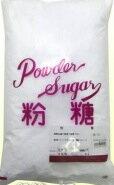 【甜菜糖 粉糖2kg】 てんさい糖 ハイメッシュタイプ