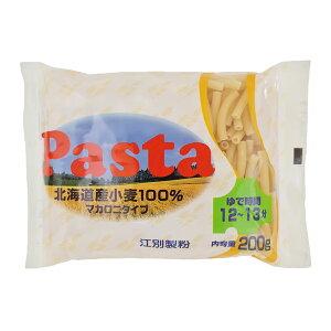 国産パスタ 200g 北海道産小麦100% マカロニタイプ
